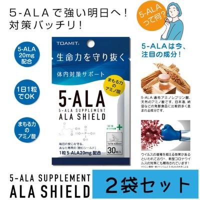 限定セール 5-ALA アラシールド 2袋セット ALA SHIELD サプリメント 日本製 5-ALA配合 ファイブアラ ぷちプレゼント付