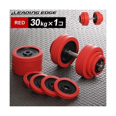 リーディングエッジ ラバーダンベル 30kg 単品 レッド LE-DB30 トレーニング器具 スポーツ用品 筋トレ 赤 ダンベル プレス フライ ショルダープレス