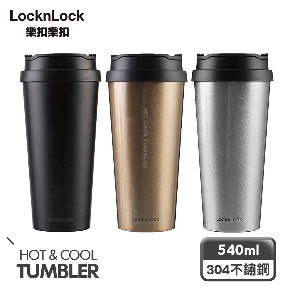 【樂扣樂扣】我的溫感手提咖啡杯540ML(附吸管、三色任選)