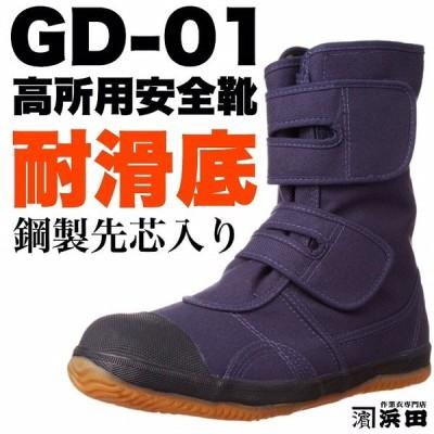 GD-01 GD JAPAN 高所用安全靴 綿仕様 鋼製先芯入り 作業靴 ネイビー 紺