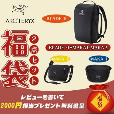 おまけ付き 無料進呈 ARC'TERYX  アークテリクス 2点セット ブレード blade6  リュックサック +MAKA1/MAKA2 ボディバッグ  メンズ レディース バレンタイン