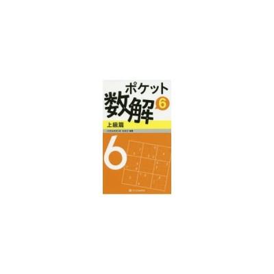 新品本/ポケット数解 6上級篇 パズルスタジオわさび/編著