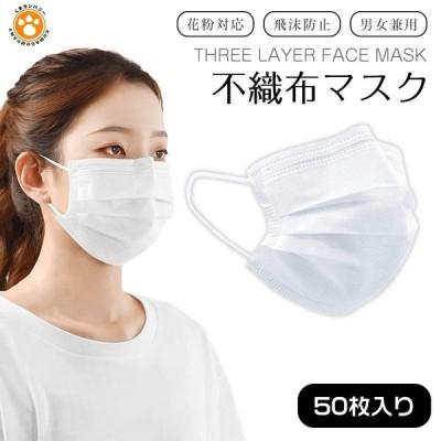 マスク 使い捨てマスク 不織布マスク ホワイト 大人用 子ども 男女兼用 50枚 ウイルス対策  三層タイプ 花粉 埃