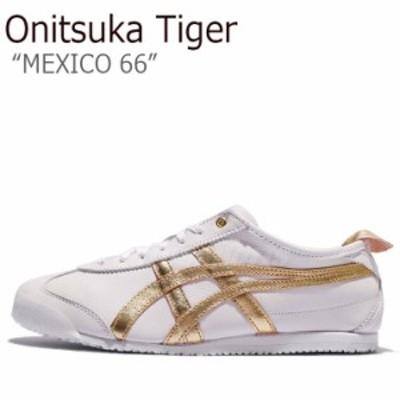 オニツカタイガー スニーカー Onitsuka Tiger メンズ レディース MEXICO 66 メキシコ66 ホワイト ゴールド D508K-0194 シューズ