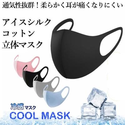 アイスシルクコットン マスク 3枚セット 耳が痛くなりにくい 息苦しくない 汗をかきにくい かぶれにくい 個別包装 洗える マスク UVカット通気性 接触冷感