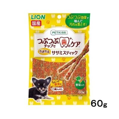 ライオン PETKISS つぶつぶチップ入りささみスティック 野菜入り 60g 犬 おやつ PETKISS