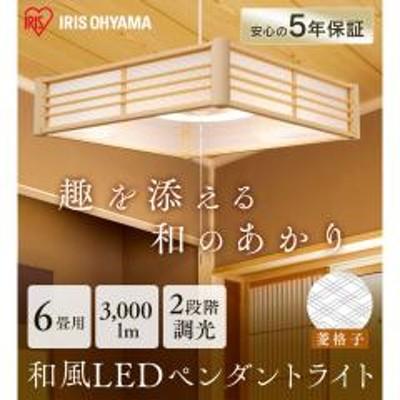 アイリスオーヤマペンダントライト 6畳 アイリスオーヤマ和風 和室 LED  メタルサーキットシリーズ 調光 菱格子 PLM6D-HG (252246)