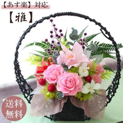 雅 プリザーブドフラワー フラワーギフト 還暦祝い 米寿祝い 誕生日 喜寿祝い 開店祝 仏花 和風アレンジメント  ホワイトデー 母の日