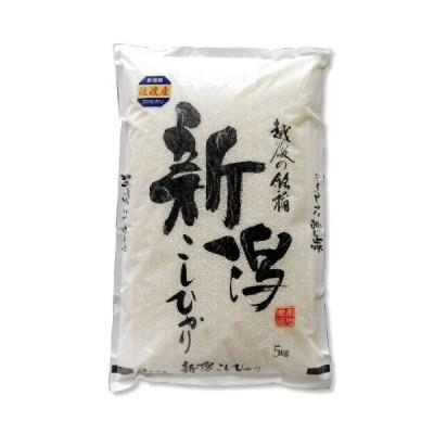 新米 新潟県産 佐渡産コシヒカリ 白米 5kg 令和2年産