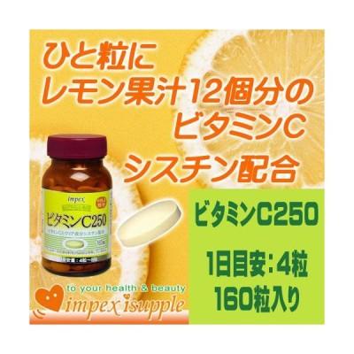 ビタミンC250