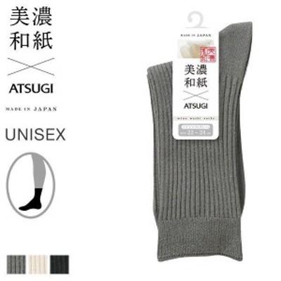 【メール便(10)】 (アツギ)ATSUGI 美濃和紙 リブ ジャストクルー丈 ソックス 靴下 レディース メンズ 22-24cm 24-26cm 26-28cm 日本製