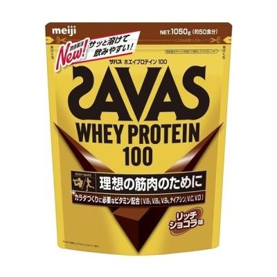 【プロテイン】SAVAS(ザバス) WHEY PROTEIN(ホエイプロテイン)100 リッチショコラ味 1050g CZ7459【550】