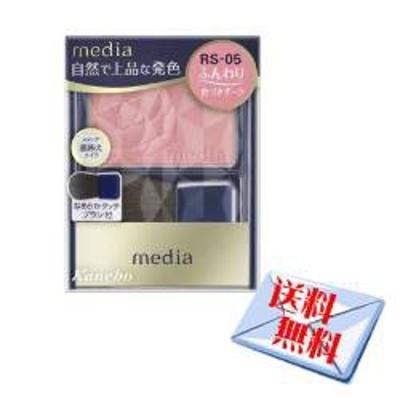 ★送料無料★カネボウ メディア ブライトアップチークN RS05