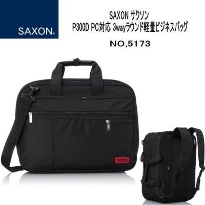 SAXON P300D PC対応 3wayラウンド軽量ビジネスバッグ 5173