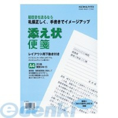 コクヨ(KOKUYO) [ヒ-581] 【10個入】 添え状便箋 ヒ-581
