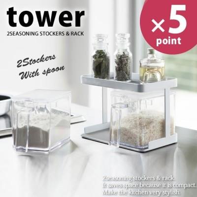 調味料ストッカー 2個&ラックセット タワー tower ホワイト 山崎実業 砂糖 塩