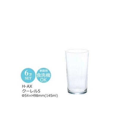 5オンス 一口グラス H・AX クレール5 6個セット (1個当たり300円) アデリア Φ54×H98mm(145ml 5oz) 471
