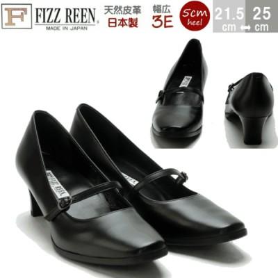 靴 レディース ステップインパンプス 本革3E 5センチヒール FIZZREEN 5225 日本製 アーチサポートクッション 低反発インソール