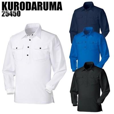 作業服 長袖ポロシャツ クロダルマKURODARUMA25450