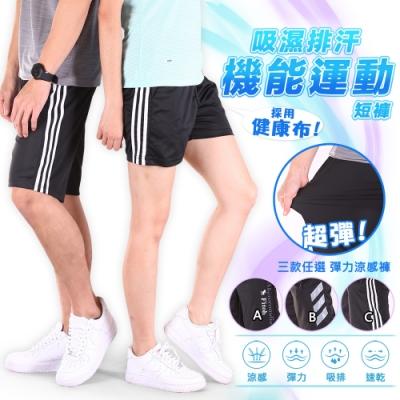 CS衣舖 戶外機能 吸濕排汗健康布 彈力 運動短褲