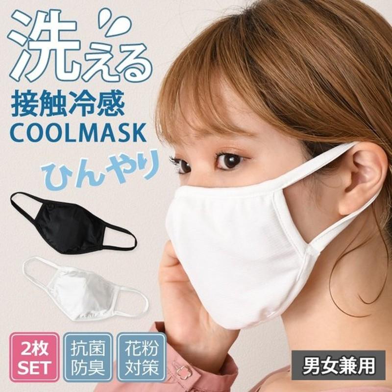 マスク おしゃれ 洗える