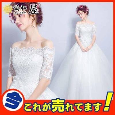 激安 超ウェディングドレス aライン レース オフショルダー シンプル マキシ デザイン 結婚式 ロングドレス 演奏会