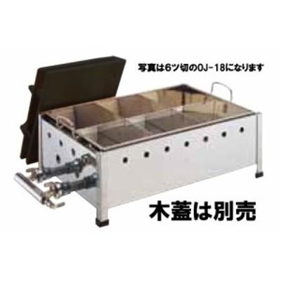 【代引不可】ガス式おでん鍋 直火式 4ツ切 13A用【都市ガス】(蓋なし)OJ-13