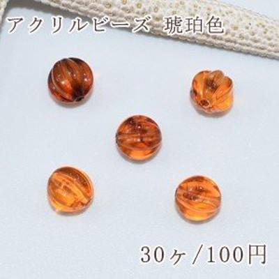 アクリルビーズ 琥珀色 カボチャ 7mm【30ヶ】