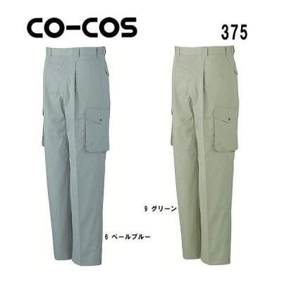 春夏用作業服 作業着 きらくカットワンタックフィッシング 375 (70cm〜85cm) 370シリーズ コーコス (CO-COS) お取寄せ
