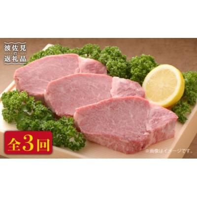FB12 【全3回定期便】長崎県産黒毛和牛ヒレステーキ180g×4枚