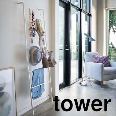 コートハンガー 山崎実業  YAMAZAKI tower 立て掛け式メッシュラダーハンガー タワー