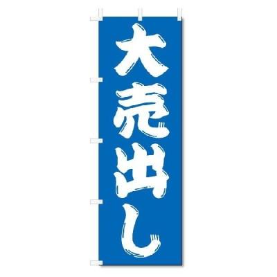 のぼり旗 大売出し  (W600×H1800)