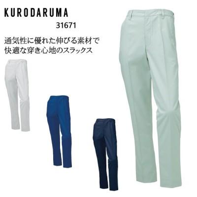 春夏用 作業服・作業用品 スラックス ノータック  メンズ クロダルマKURODARUMA 31671男女兼用