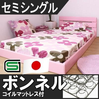 ベッド セミシングルベッド マットレス付き 日本製フレーム ローベッド セミシングル SGマーク付国産ボンネルコイルスプリングマットレス付