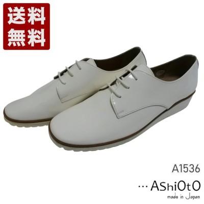 【…AShiOtO A1536 ホワイトエナメル】超軽量国産牛革マニッシュシューズ