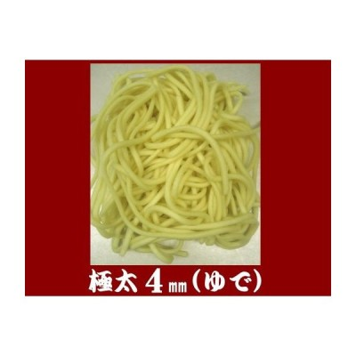 業務用焼きそば麺(極太4ミリ)ゆで 5食