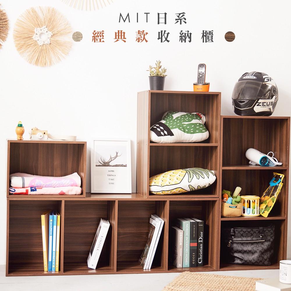 歐德萊 MIT經典款日系收納櫃【SC】置物櫃 置物架 儲藏櫃 零食櫃 電視櫃 廚房收納櫃 櫥櫃 邊櫃 床頭櫃 書櫃 書架