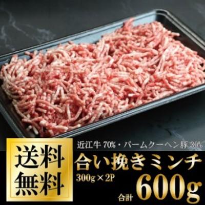 合い挽きミンチ300g×2【近江牛70%・バームクーヘン豚30%の黄金比率】お家ごはん ご褒美 牛肉 豚肉