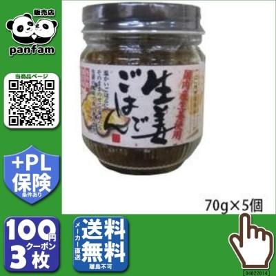 送料無料|純正食品マルシマ 生姜でごはん 70g×5個 4150|b03