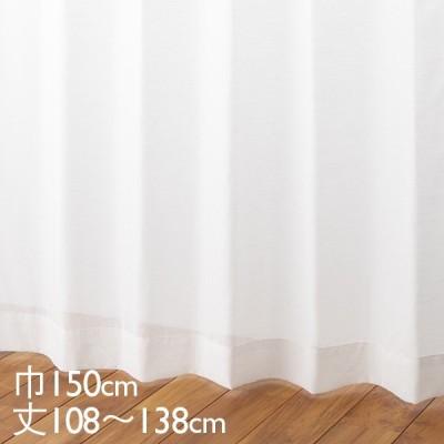 カーテン レース アイボリー ウォッシャブル UVカット 遮熱 ecolier(エコリエ) 巾150×丈108〜138cm TDOL7922 KEYUCA ケユカ
