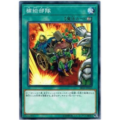補給部隊 【N】 SR10-JP033-N