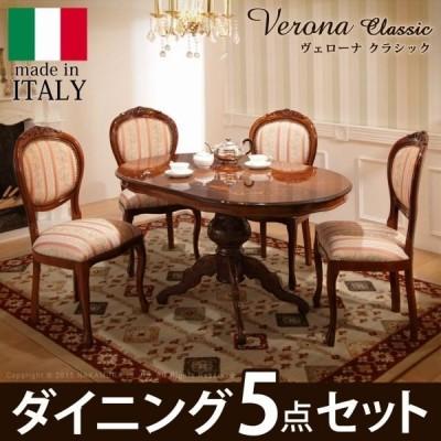 ヴェローナ クラシック ダイニング5点セット テーブル幅135cm チェア4脚 42200127 組立設置無料 4人掛 ヴェローナクラシック チェア4脚ピンクストライプ