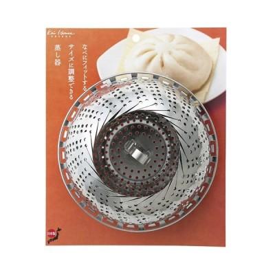蒸し器 ステンレス大型フリーサイズ蒸し器 18〜28cm用 貝印