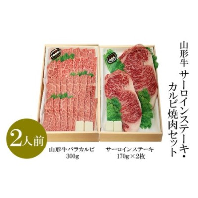 FY18-338 山形牛サーロインステーキ・カルビ焼肉セット  (2人前)