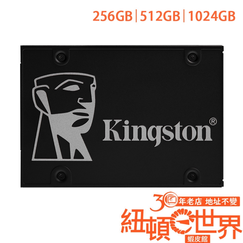 Kingston 金士頓 KC600 2.5吋 SATA3 3D TLC 硬體型自我加密 SSD 固態硬碟 三容量
