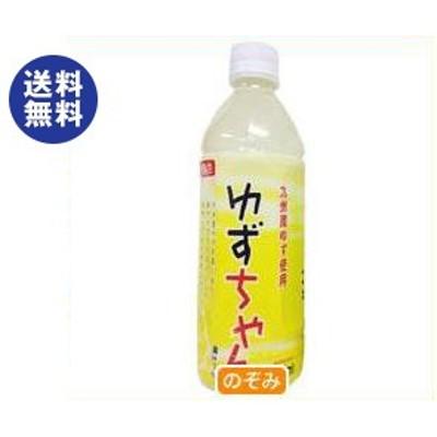 【送料無料】 友桝飲料  ゆずちゃん  500mlペットボトル×24本入