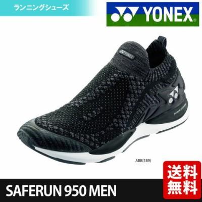 ヨネックス YONEX ランニングシューズ メンズ SAFERUN950M (セーフラン950メン) SHR950M-189 ABK(189) 26.5