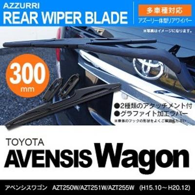 リア ワイパーブレード 一体型 リアワイパー 300mm 1本 アベンシス ワゴン H15.10 ~ H20.12 AZT250W、AZ