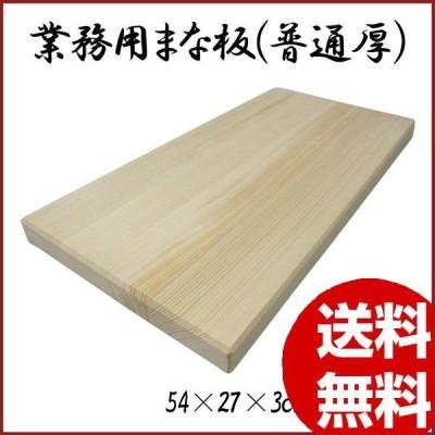 市原木工所 日本製 匠の工房 業務用まな板 普通厚  54×27×3cm 030616