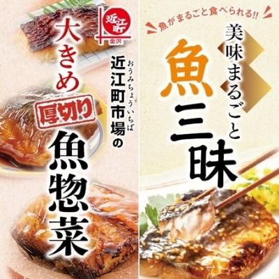 近江町市場の大きめ厚切り魚惣菜と美味まるごと魚三昧20袋版